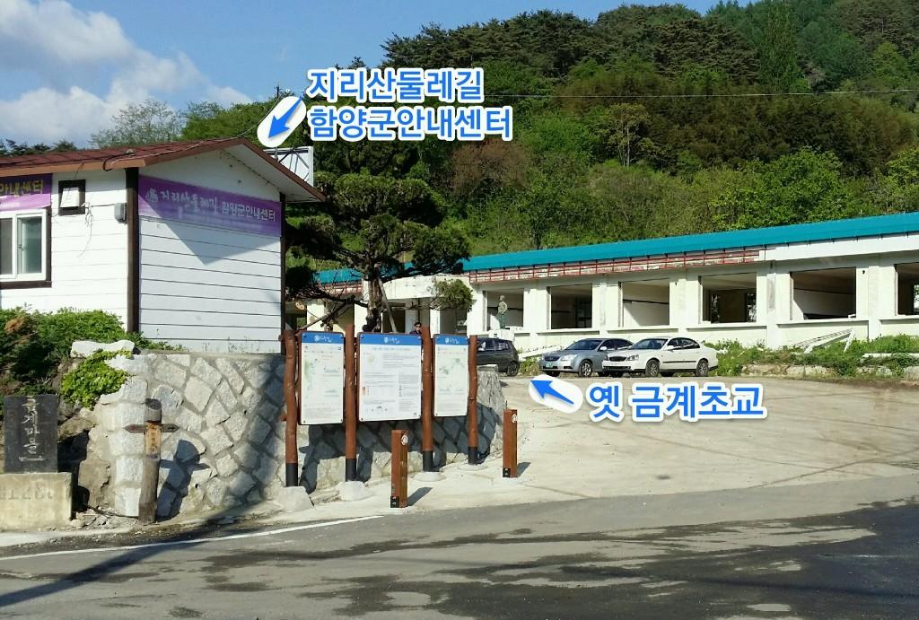 옛 금계초교, 지리산둘레길 함양군안내센터