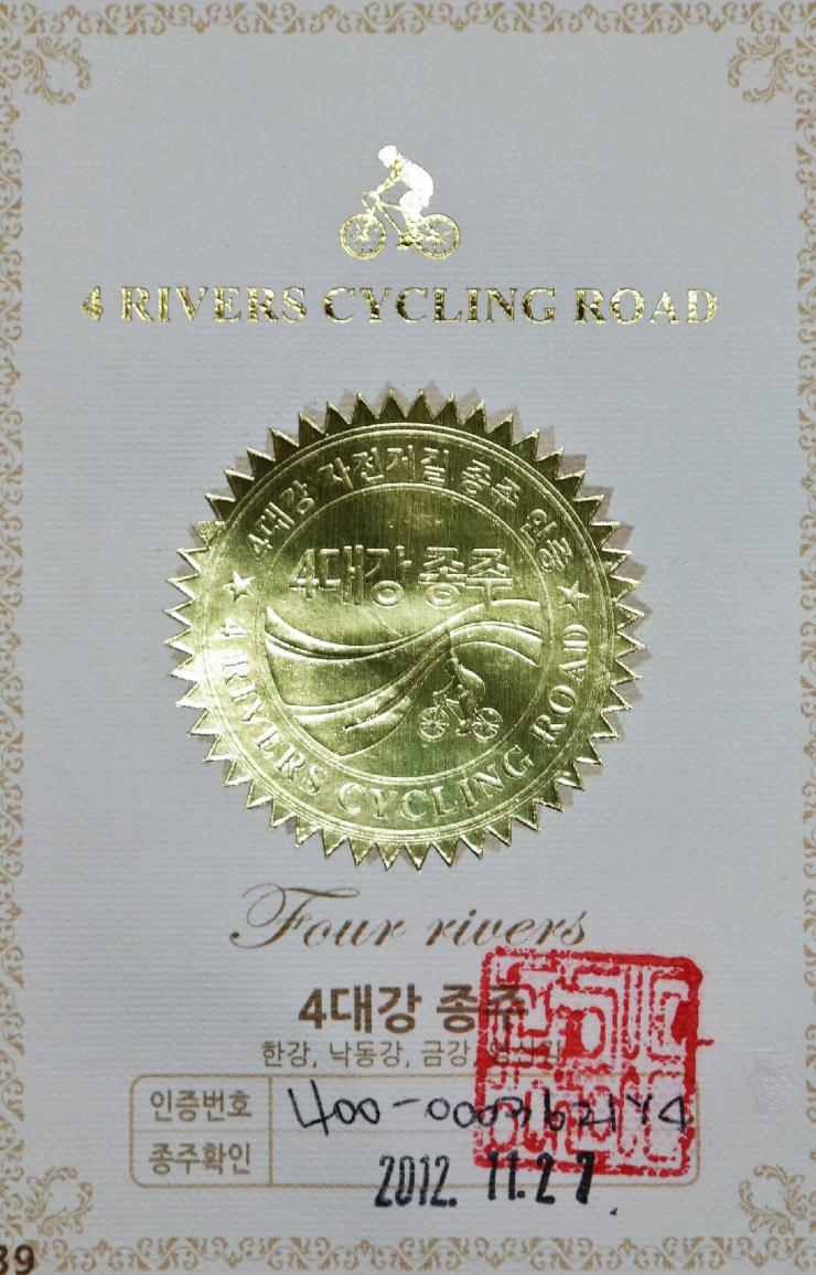 4대강 종주 금색 스티커