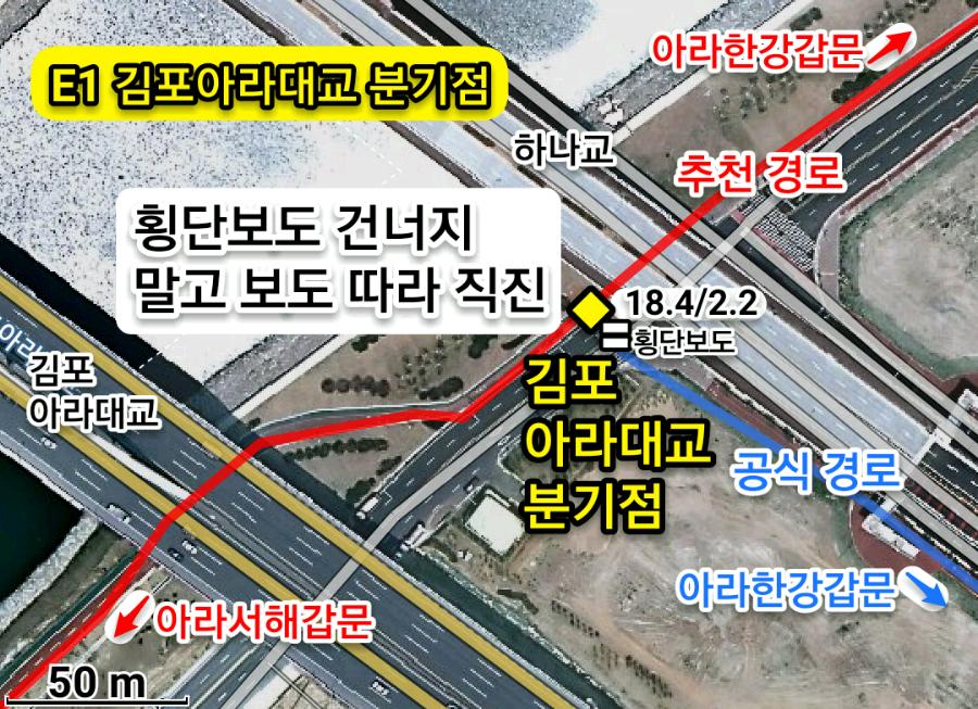 1101E1 김포아라대교분기점