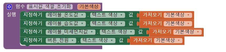 앱인벤터_홈기상대4